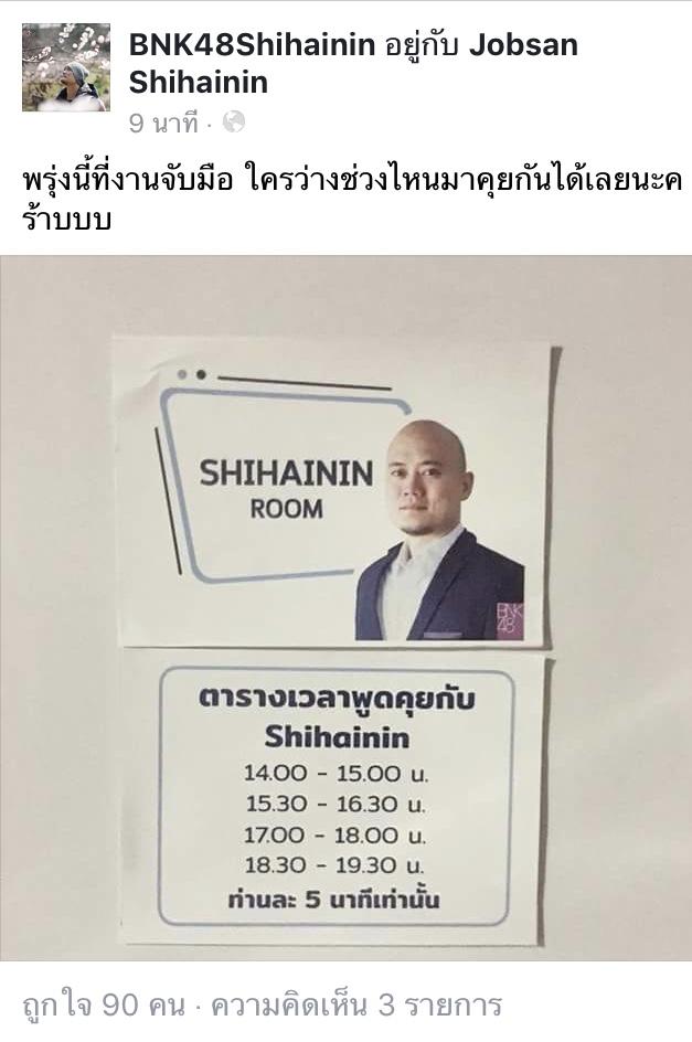 SHIHAININ ROOM