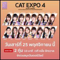 CAT EXPO