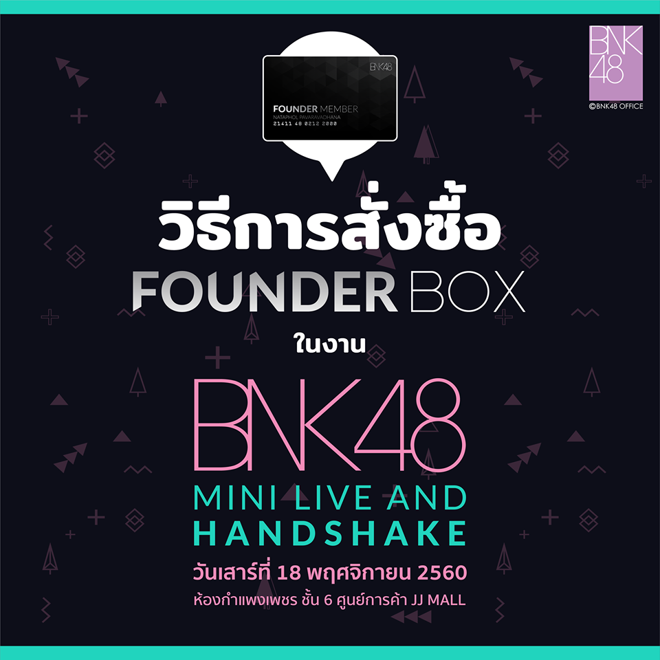 founder box