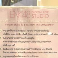 BNK48DigitalLiveStudio観覧規則
