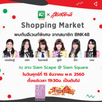 K Plus X Sud Sapda Shopping Market