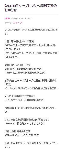 AKB48グループセンター試験