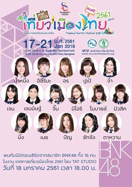 Thailand Tourizm Festival 2018