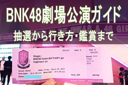 BNK48劇場ガイド