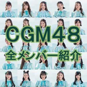 CGM48全メンバー紹介