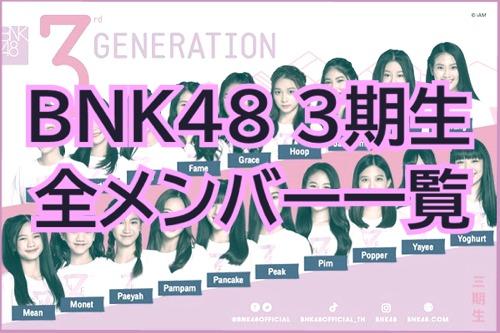 BNK48 3期生全メンバー一覧