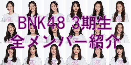 BNK48 3期生全メンバー紹介